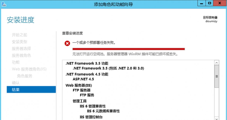 无法打开运行空间池。服务器管理器 WinRM 插件可能已损坏或丢失。
