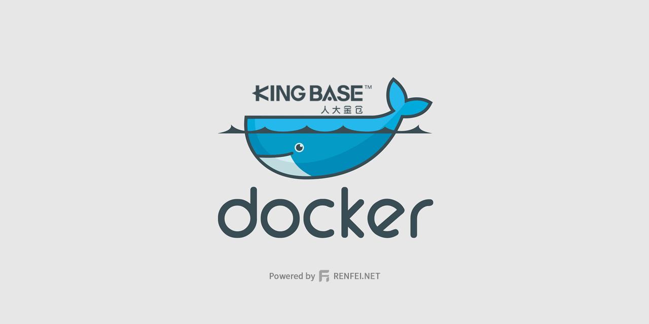 在苹果 MacOS 上基于 Docker 容器运行人大金仓(Kingbase)V8 R3 数据库的教程