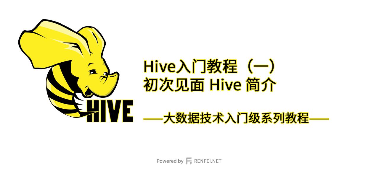 Hive入门教程(一):初次见面 Hive 简介