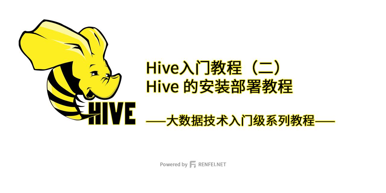 Hive入门教程(二):Hive 的安装部署教程