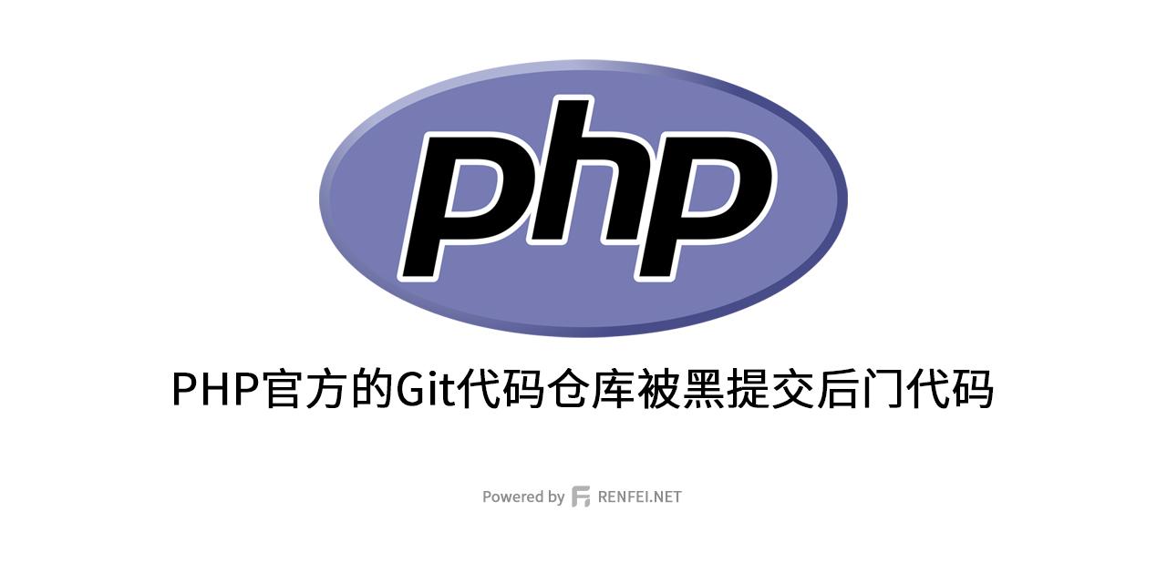 PHP官方的Git代码仓库被黑提交后门代码