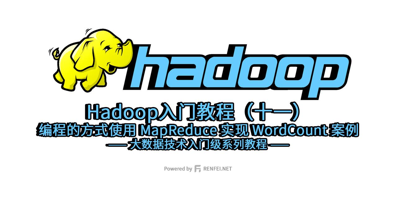 Hadoop入门教程(十一):编程的方式使用 MapReduce 实现 WordCount 案例