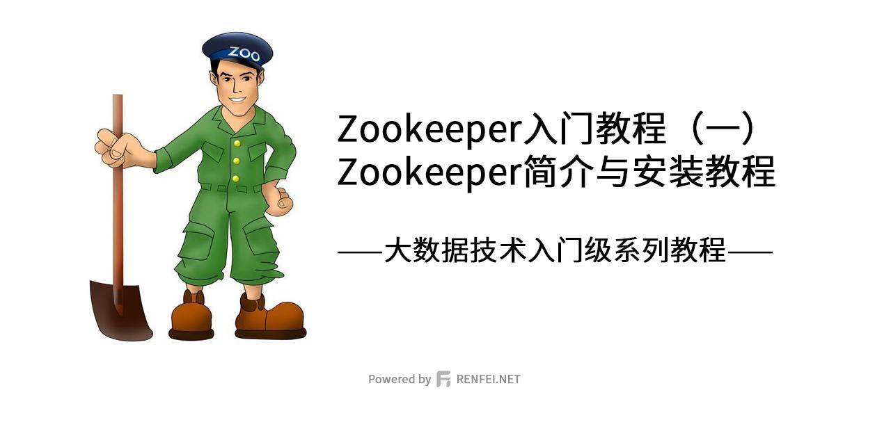 Zookeeper入门教程(一):Zookeeper简介与安装教程