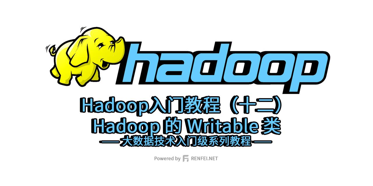 Hadoop入门教程(十二):Hadoop 的 Writable 类