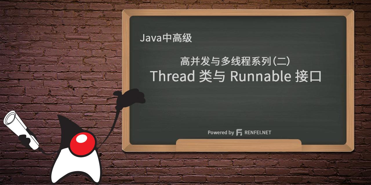 Java中高级高并发与多线程系列(二):Thread 类与 Runnable 接口