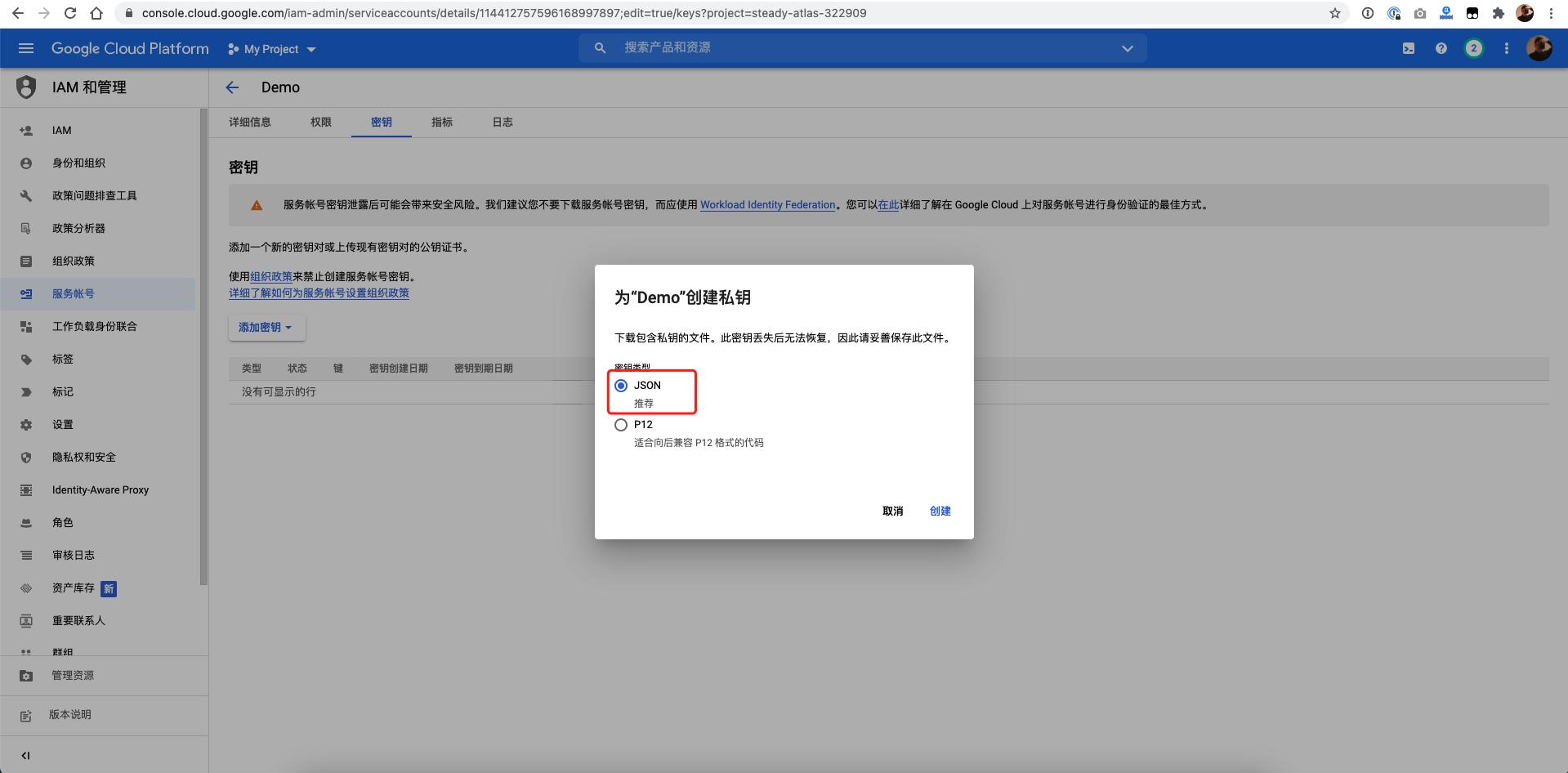 创建JSON凭据秘钥.png