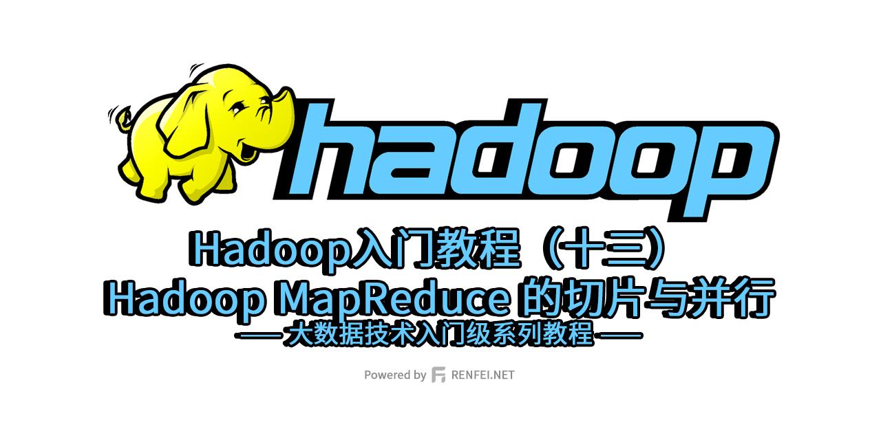 Hadoop入门教程(十三):Hadoop MapReduce 的切片与并行