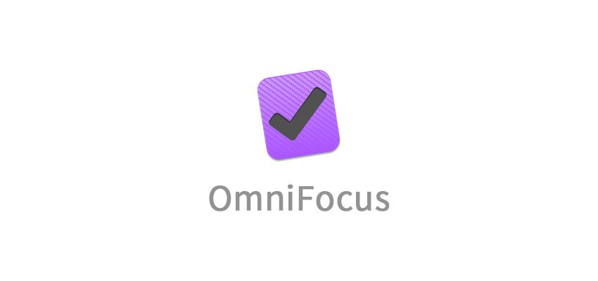 OmniFocus 激活/破解 密钥/密匙/Key/License