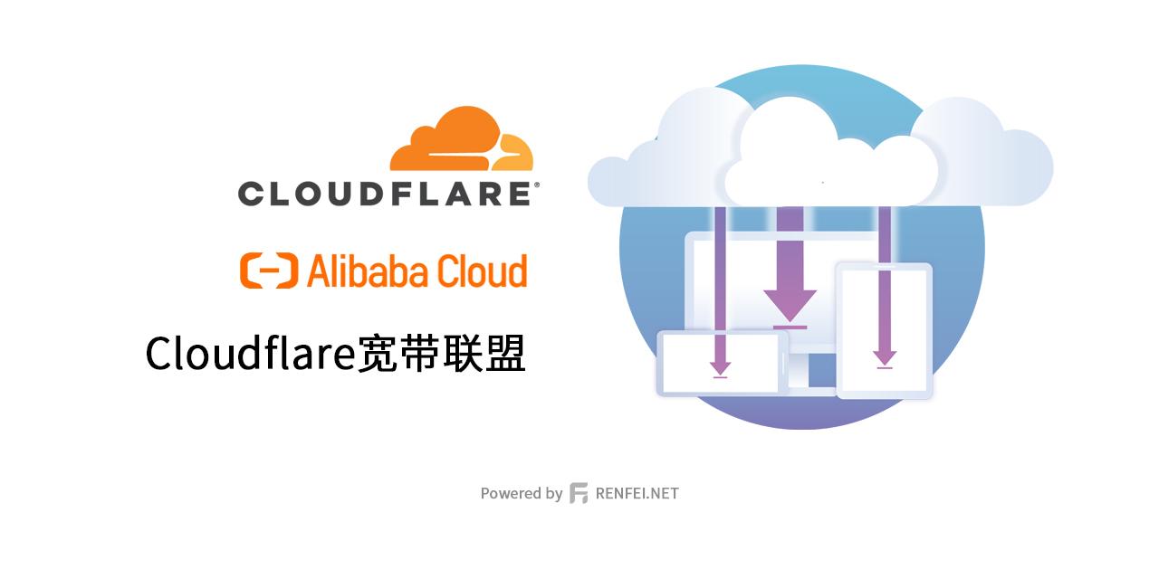 阿里云加入 Cloudflare 带宽联盟,Cloudflare CDN 回源 OSS 流量全免费