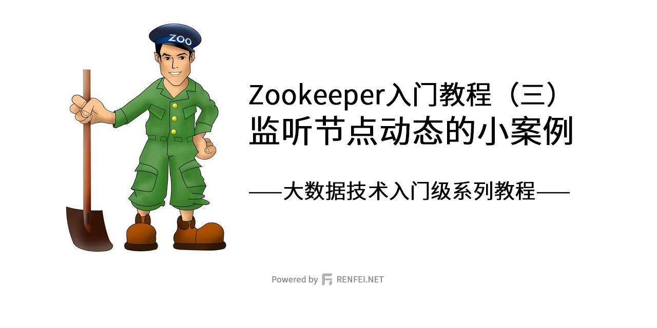 Zookeeper入门教程(三):监听节点动态的小案例