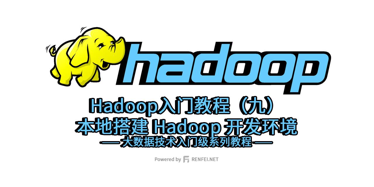 Hadoop入门教程(九):本地搭建 Hadoop 开发环境