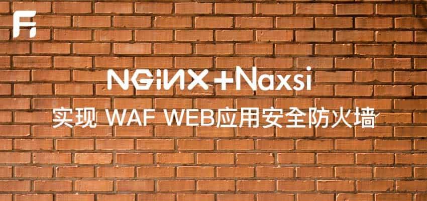 Nginx 安装 Naxsi 模块实现 WAF WEB应用安全防火墙的功能
