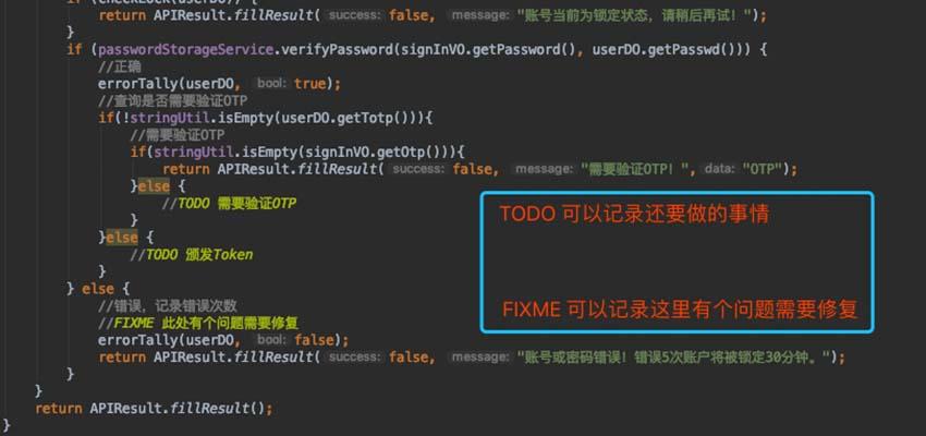 在写代码中的小技巧:使用 TODO、FIXME 来记录备忘事项