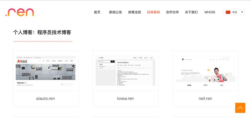突然发现我的站点被.REN域名官方网站列为经典案例展示