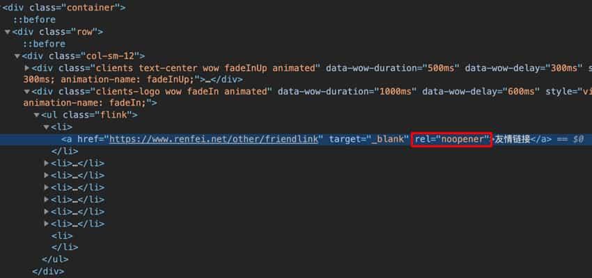 window.opener的安全漏洞和rel=noopener标签的使用