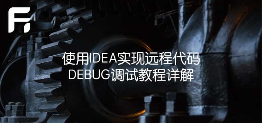 使用IDEA实现远程代码DEBUG调试教程详解
