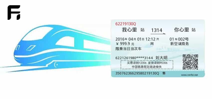 火车票上身份证脱敏的漏洞可以暴露你的身份证号