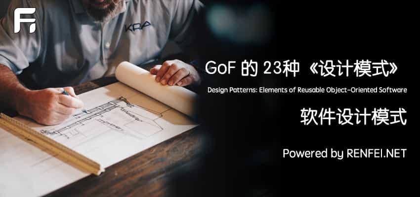 GoF的23种设计模式讲解和演示:(一)单例模式-懒汉式单例-饿汉式单例