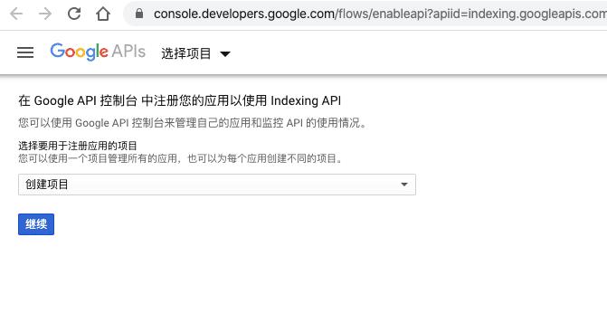 Google Indexing API 设置向导