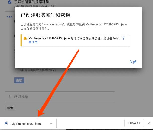 Google Indexing API 秘钥