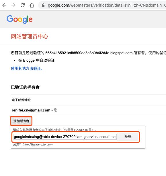 Google 添加网站所有者
