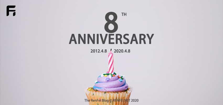 我的个人博客建站8周年纪念