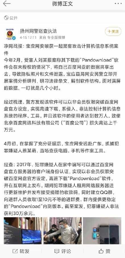 扬州网警巡查执法官方消息