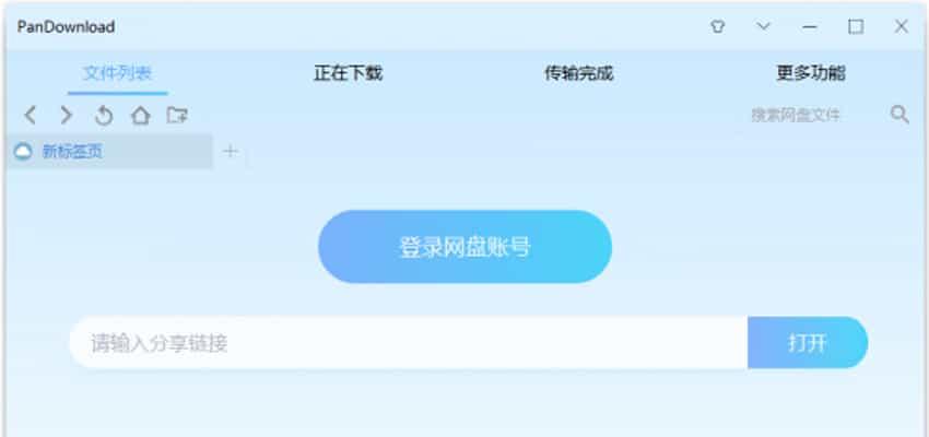 突破百度网盘限速工具Pandownload作者被抓 非法获利30万余元