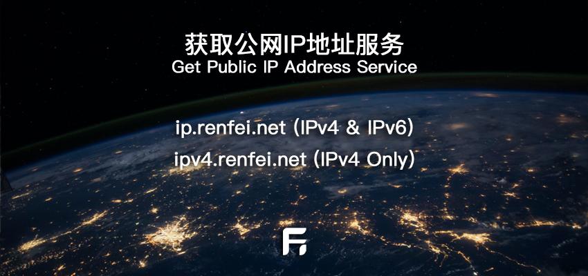 获取公网IP服务「ip.renfei.net」服务升级,支持IPv4/IPv6网络