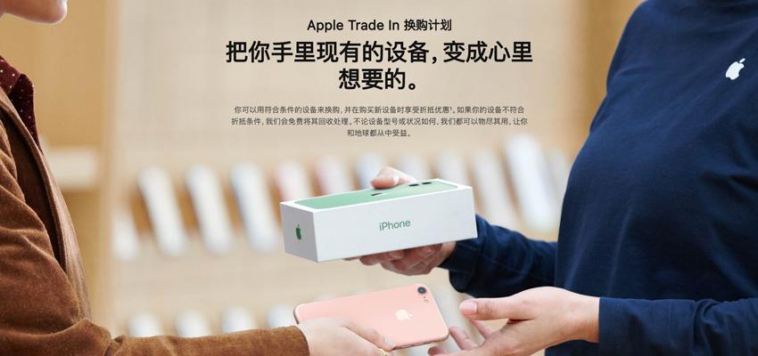 苹果支持安卓手机以旧换新(Apple Trade In 换购计划),华为P30 Pro最高抵1700元