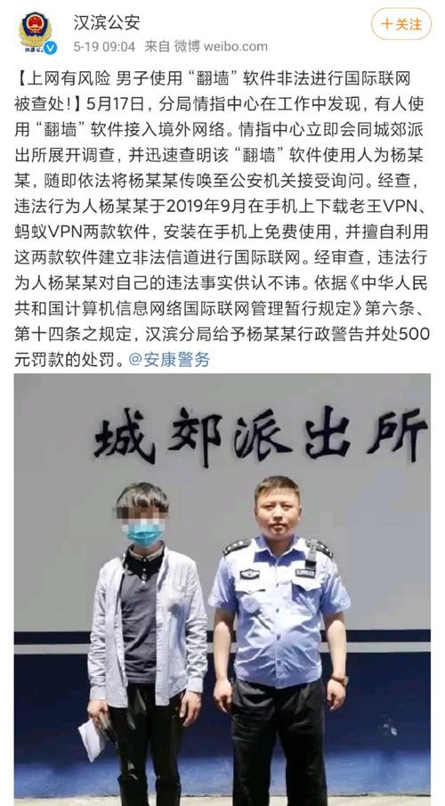 汉滨公安微博翻墙违法
