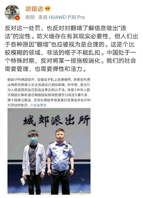 胡锡进微博反对汉滨公安做法