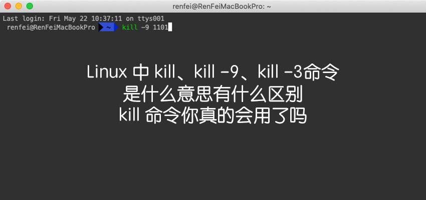 在 Linux 中 kill、kill -9、kill -3命令是什么意思有什么区别