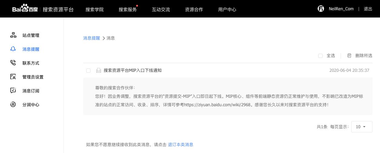 搜索资源平台MIP入口下线通知