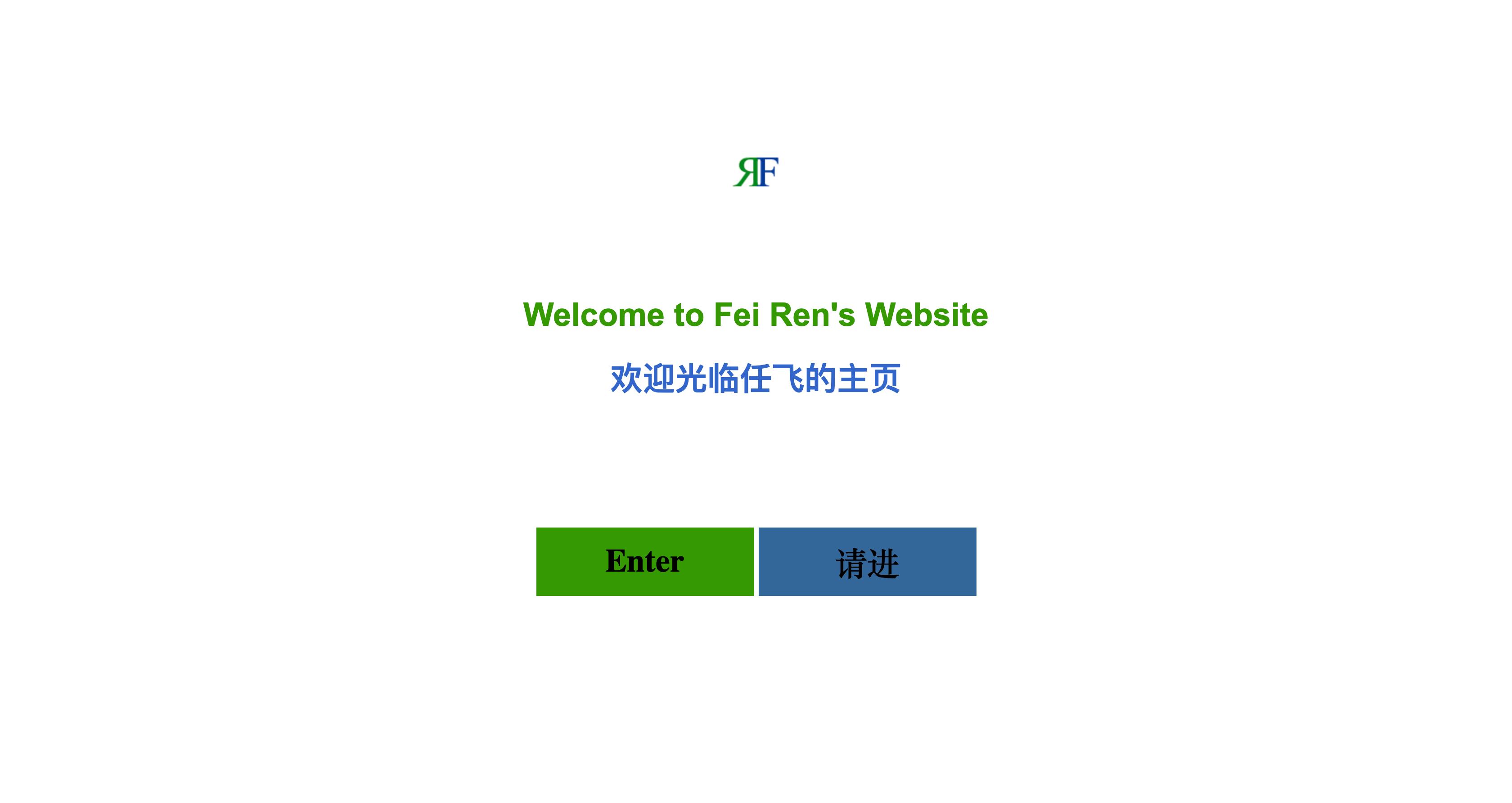 renfei.net在2005年的首页