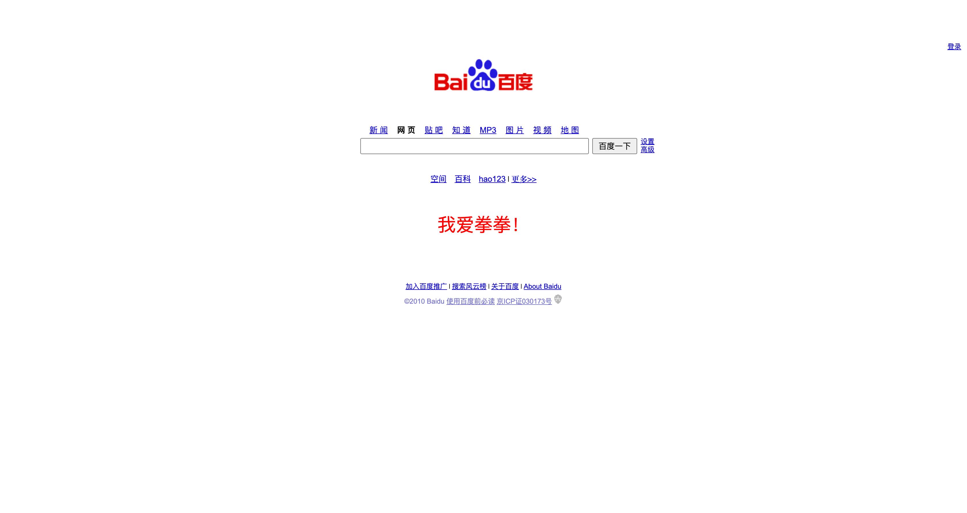 renfei.net在2010年的首页