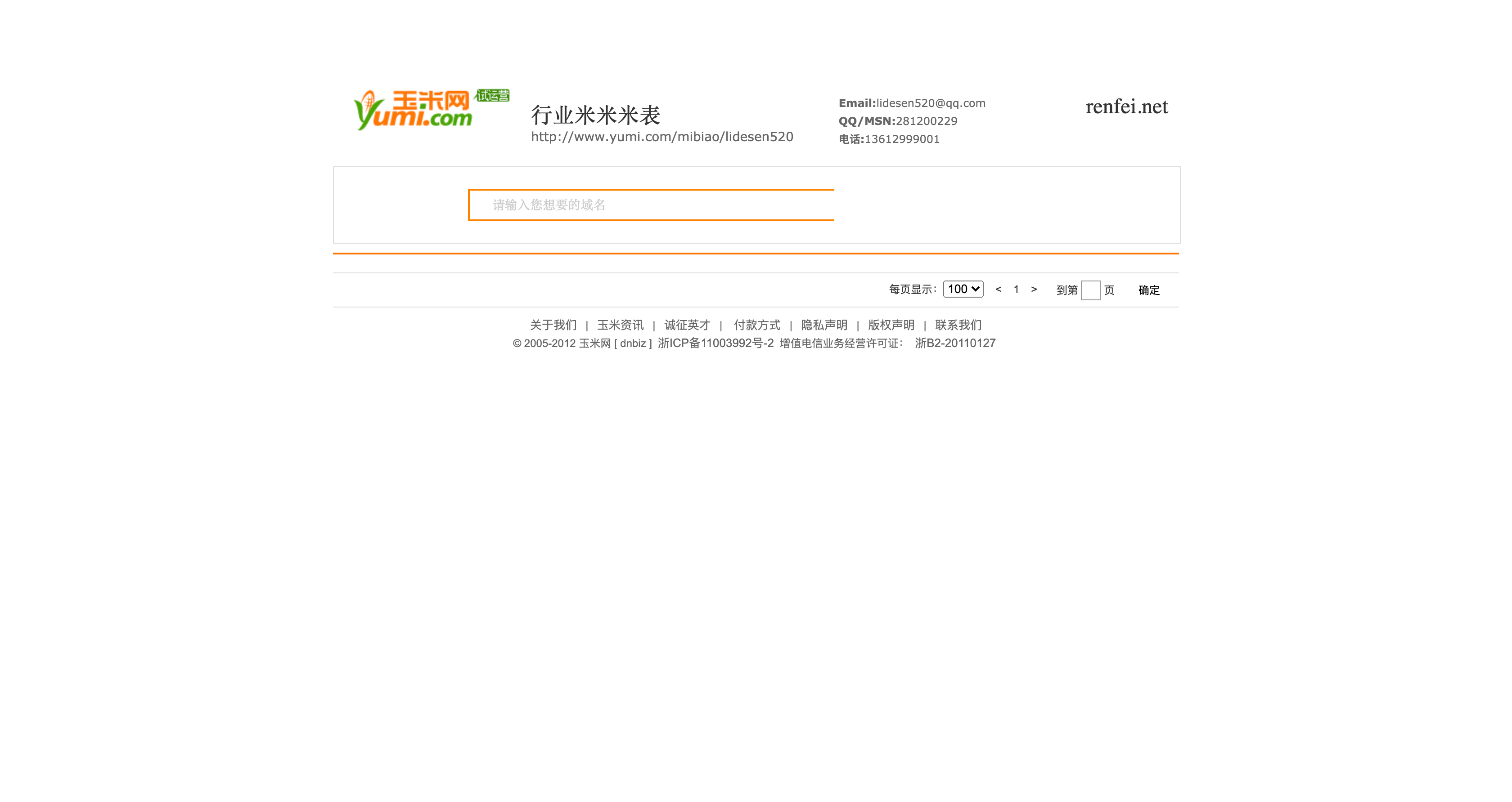 renfei.net在2013年的首页