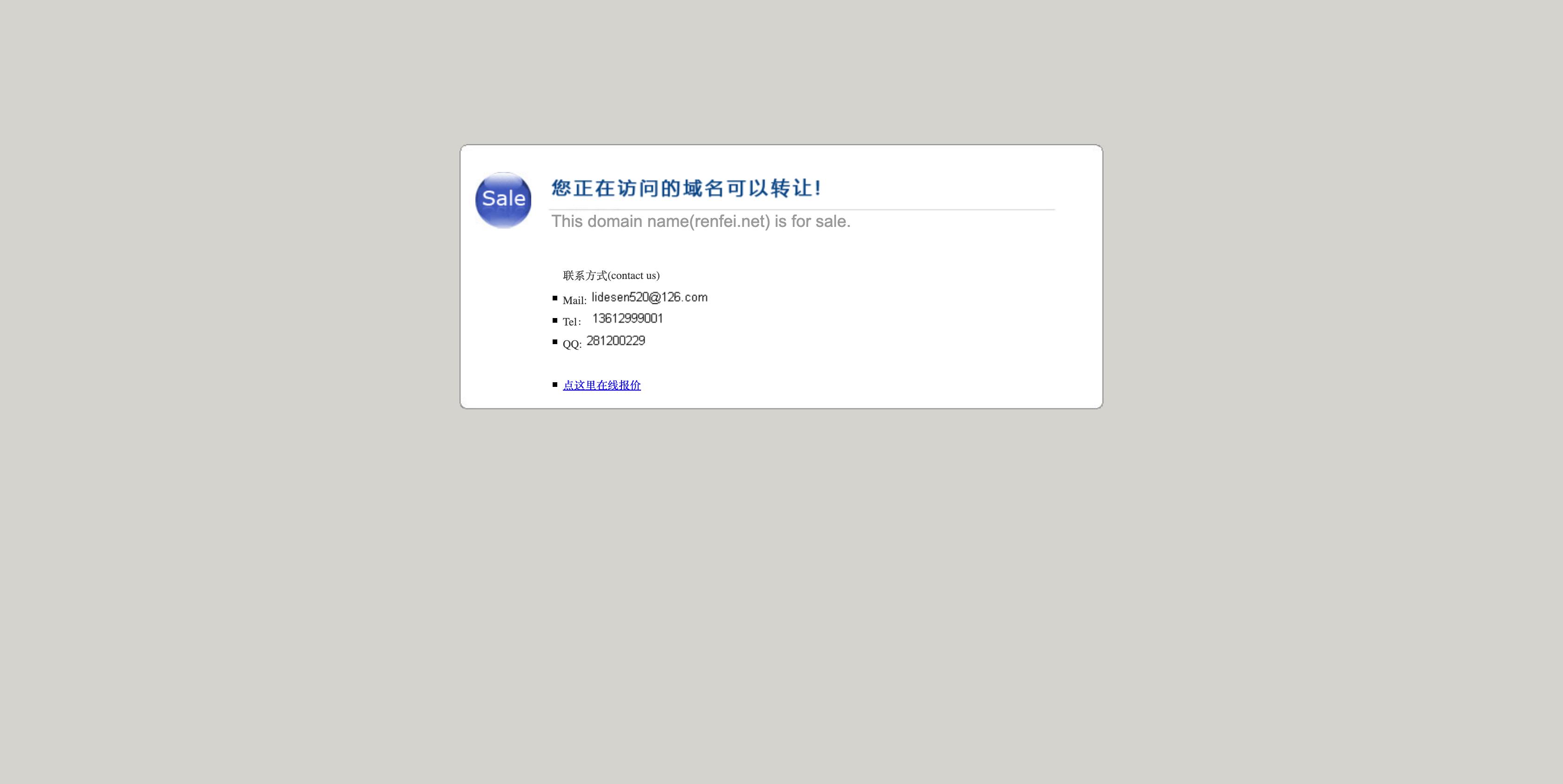 renfei.net在2014年的首页