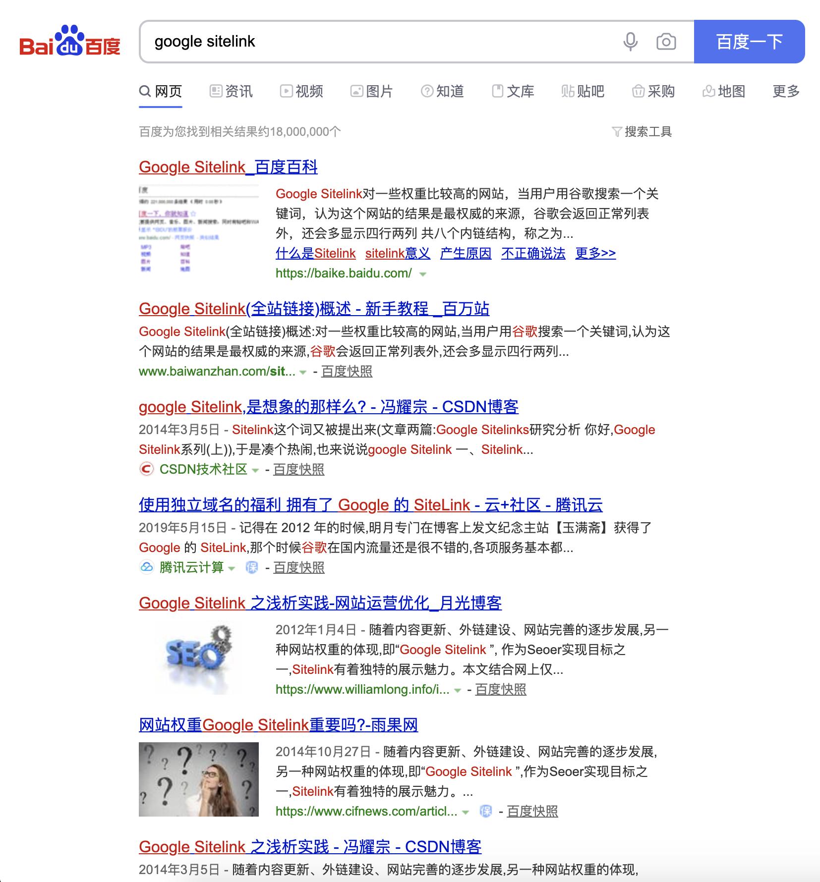 百度上对Google Sitelink的解释