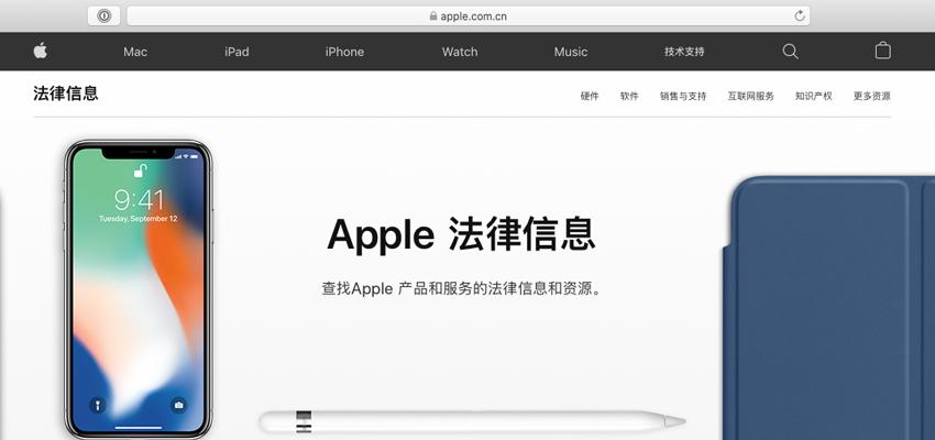 苹果中国官网为什么从apple.com换成了apple.com.cn