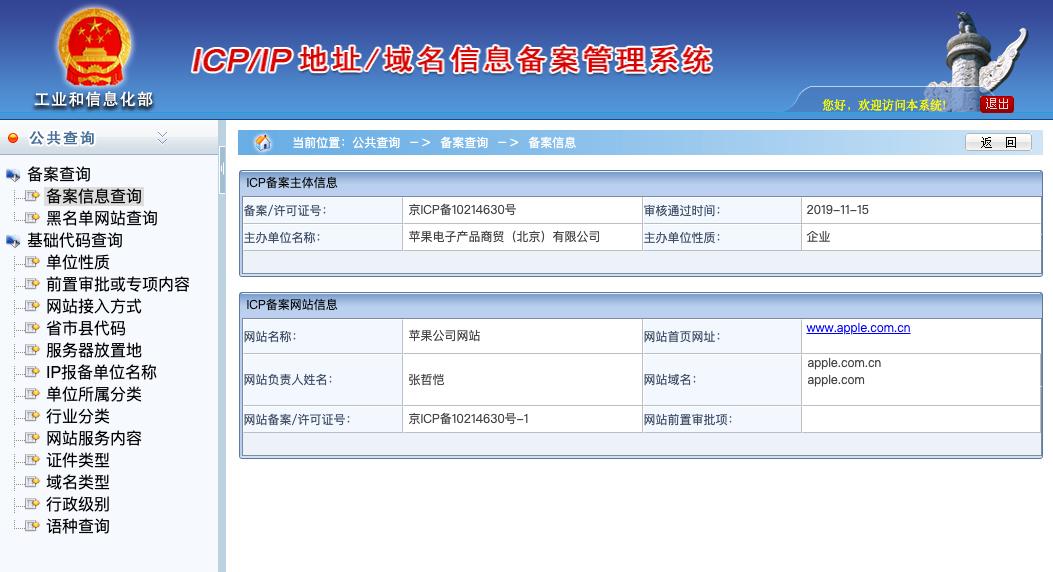 苹果域名的工信部ICP备案