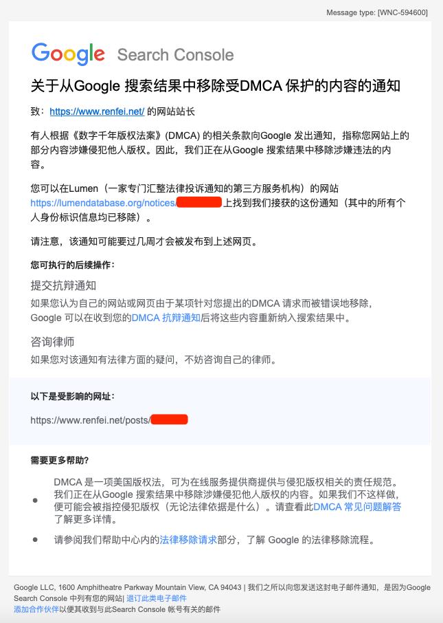 关于从Google 搜索结果中移除受DMCA 保护的内容的通知