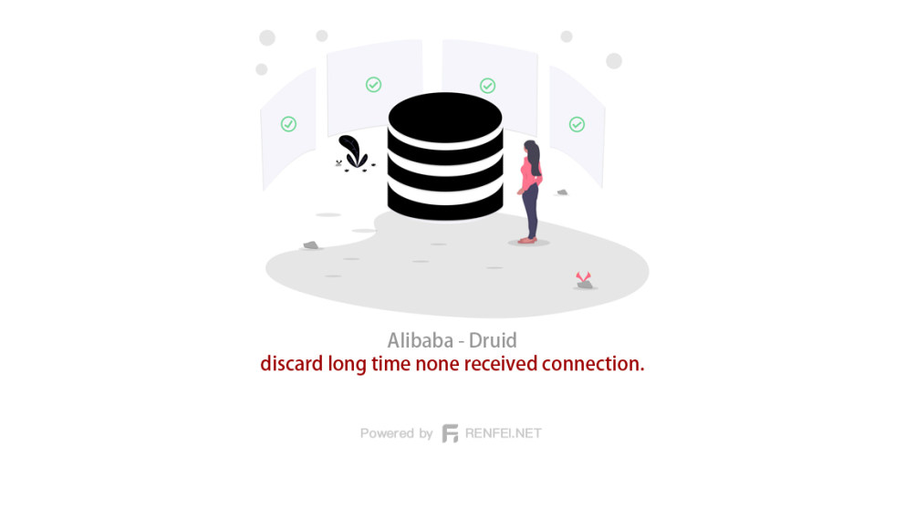 分析并解决 alibaba 的 druid 报错 discard long time none received connection. 问题