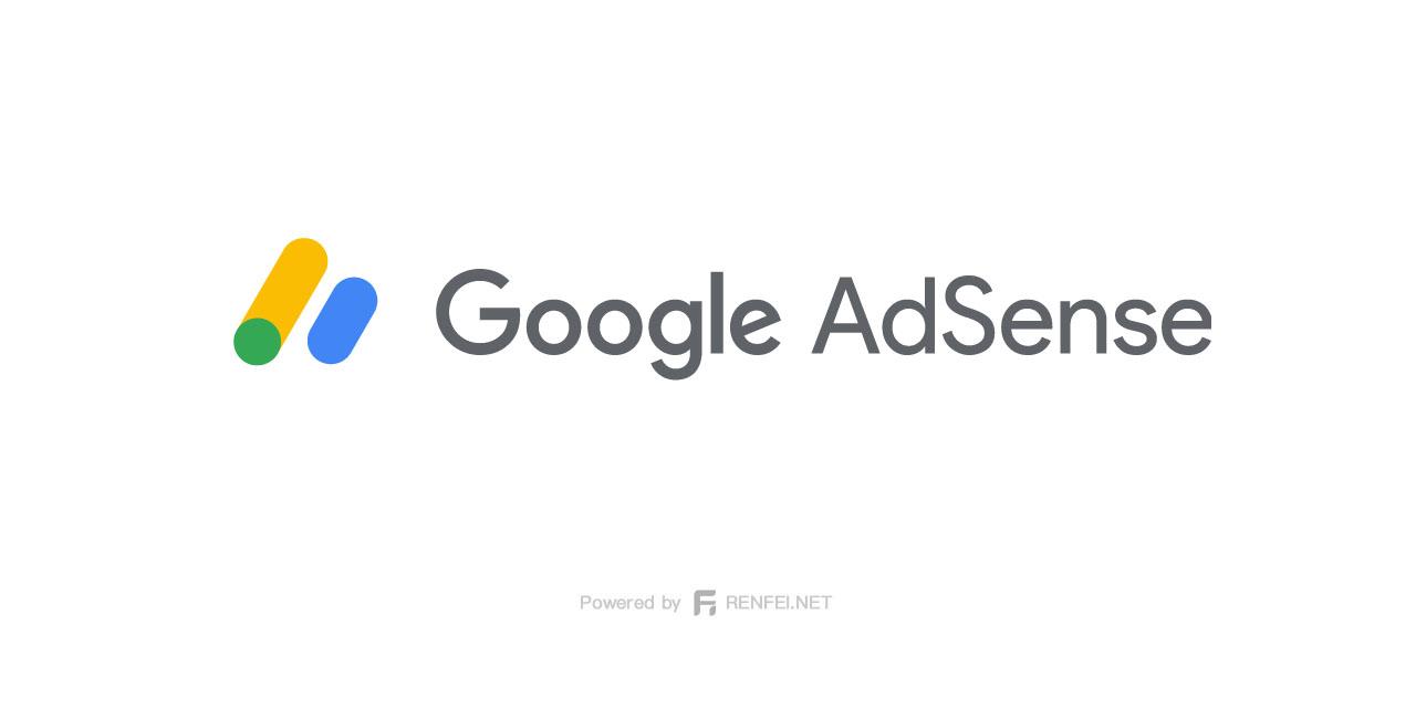 网站挂 Google AdSense 广告每个月到底能盈利收入多少钱