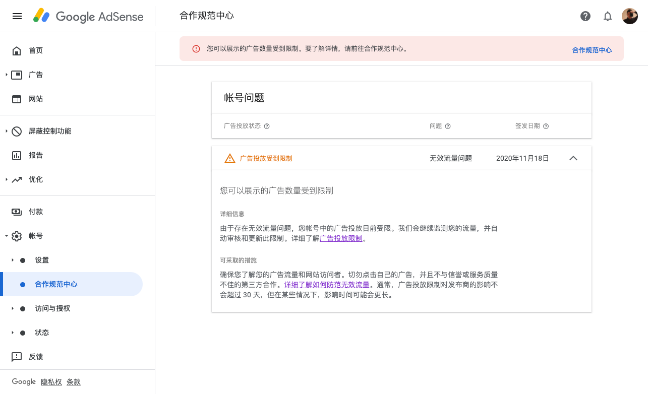 Google AdSense广告投放收到限制