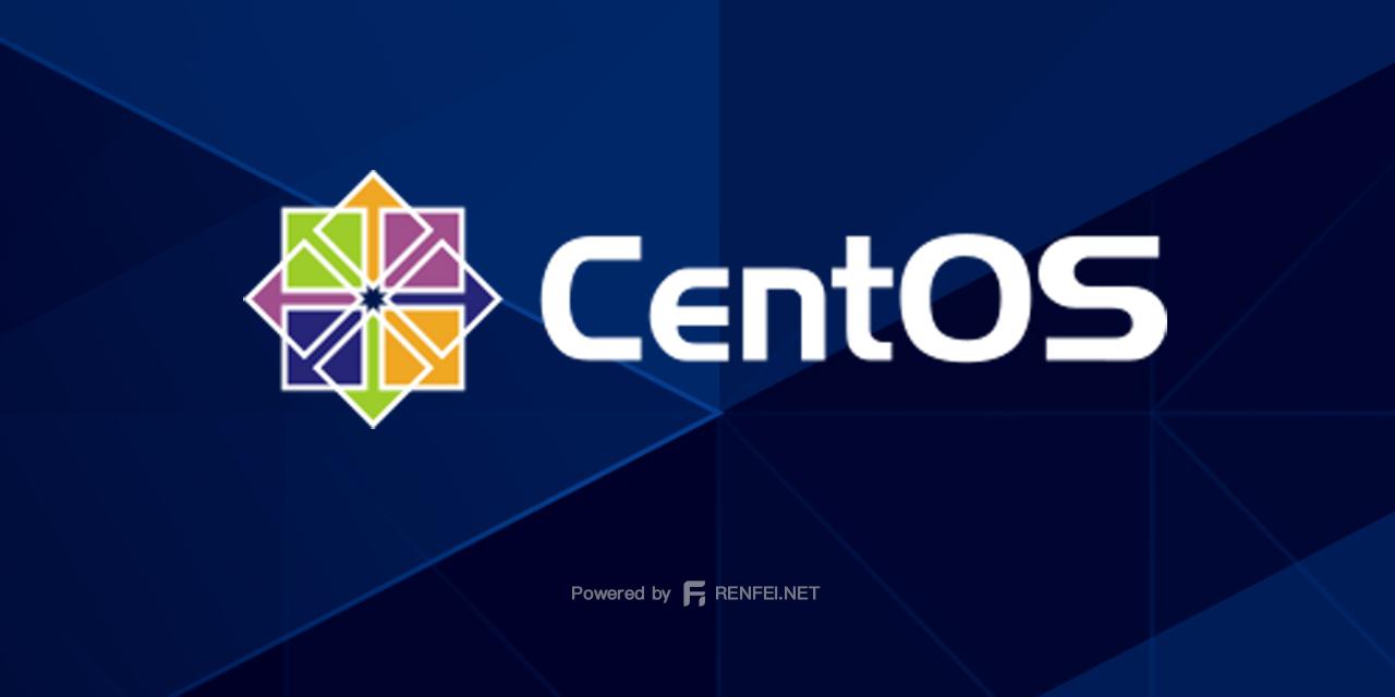 CentOS 8 将在 2021 年结束支持,或许未来不会再有免费的RHEL了