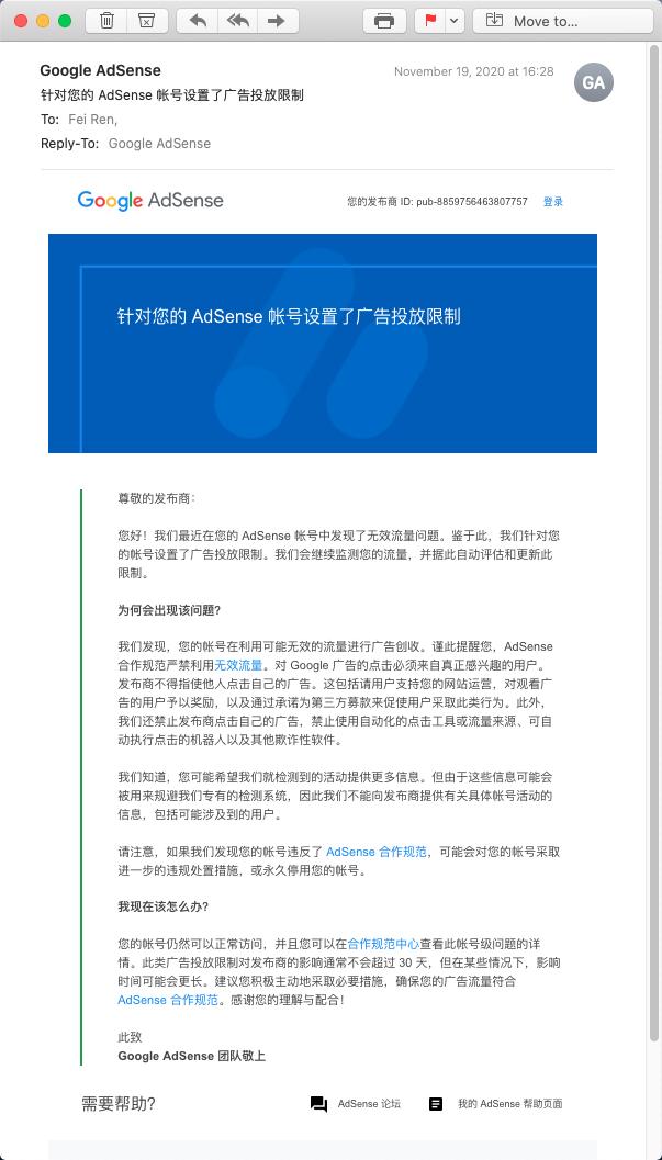 针对您的 AdSense 帐号设置了广告投放限制