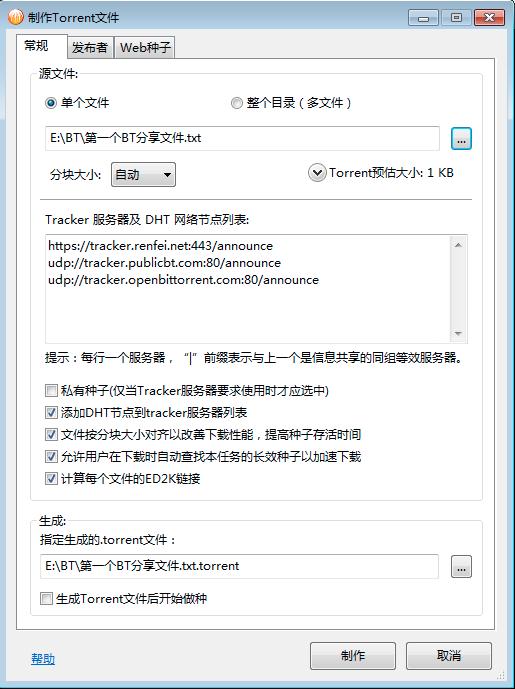 制作Torrent文件信息
