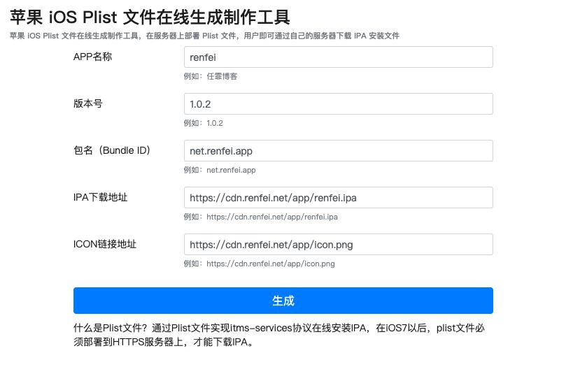 苹果 iOS Plist 文件在线生成制作工具