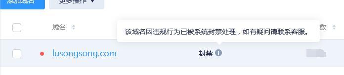 lusongsong.com域名被封禁